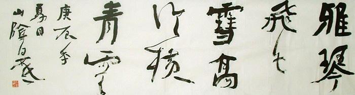 白砥 书法作品欣赏 - 老排长 - 老排长(6660409)