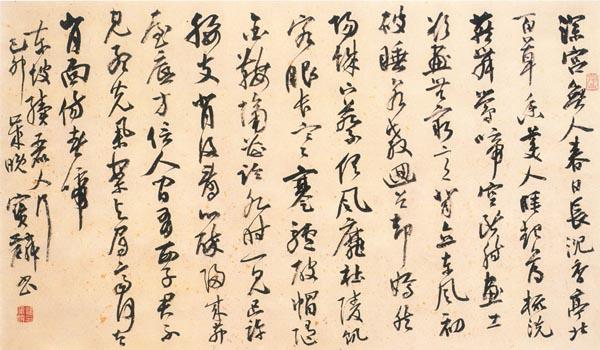 曹宝麟书法作品欣赏(一) - 老排长 - 老排长(6660409)