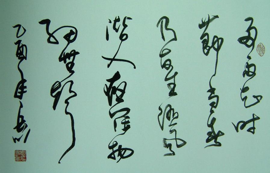 王岳川书法作品欣赏 - 老排长 - 老排长(6660409)