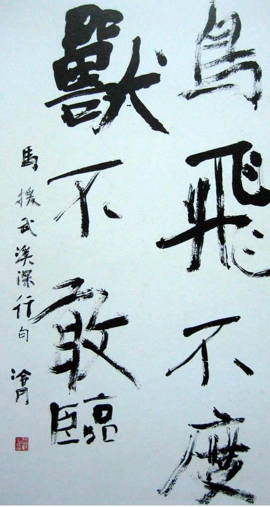 弯路就是走向成功的阶梯 -赵冷月书法作品欣赏 舞亭墨主的日志 网易博