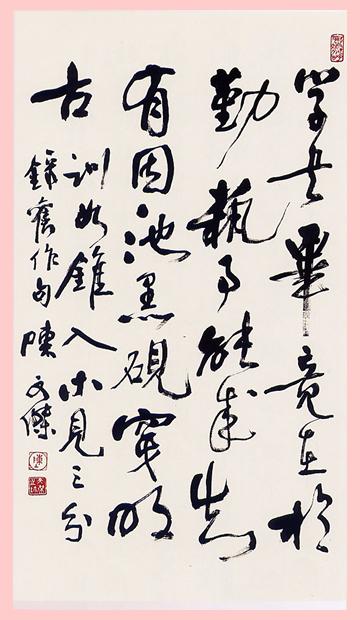 陈文杰书法作品欣赏 南海舰队的日志 网易博客图片