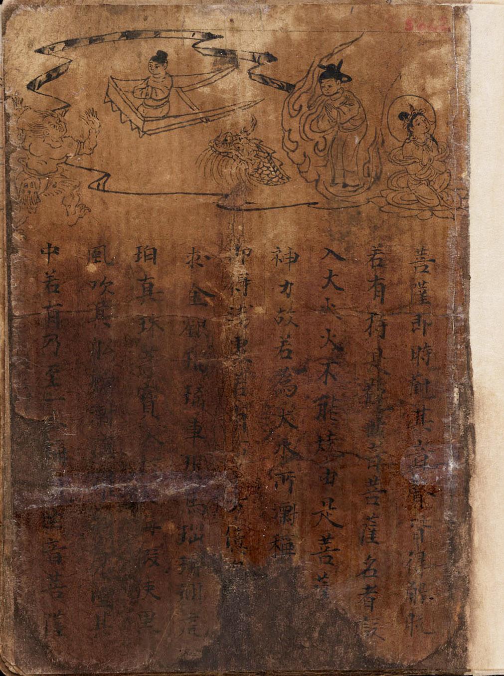 敦煌书法 魏晋南北朝书法 书法空间 永不落幕的书法博物馆