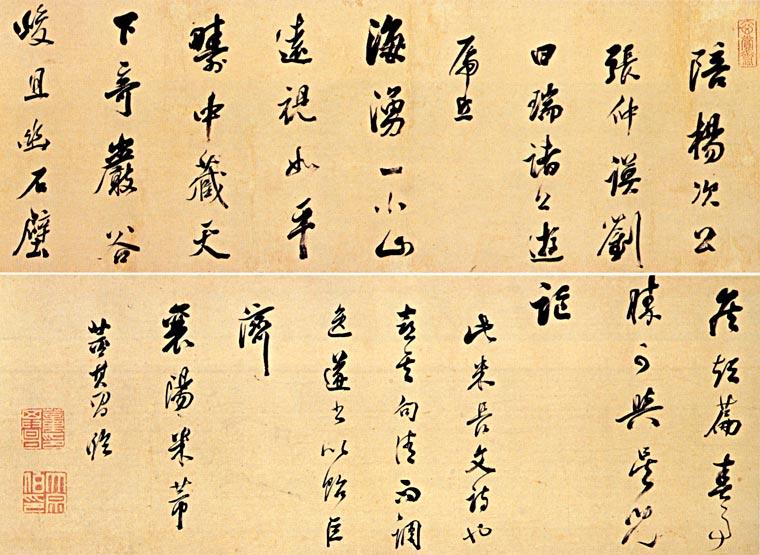 董其昌 书法艺术(一) - 玉龙 - 天行健 君子以自強不息...