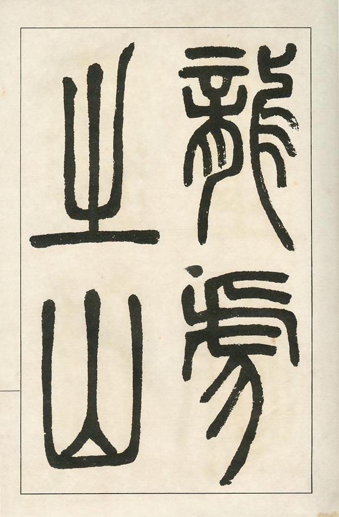 邓石如 书法艺术(二) - 玉龙 - 管起龙的网络世界