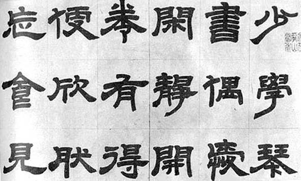邓石如 书法艺术(一) - 玉龙 - 管起龙的网络世界