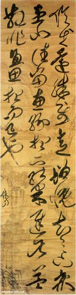 傅山 书法艺术(一) - 玉龙 - 天行健 君子以自強不息...