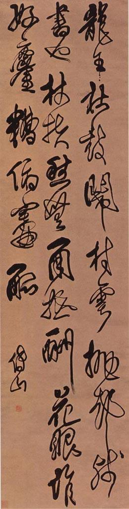 傅山 书法艺术(二) - 玉龙 - 天行健 君子以自強不息...