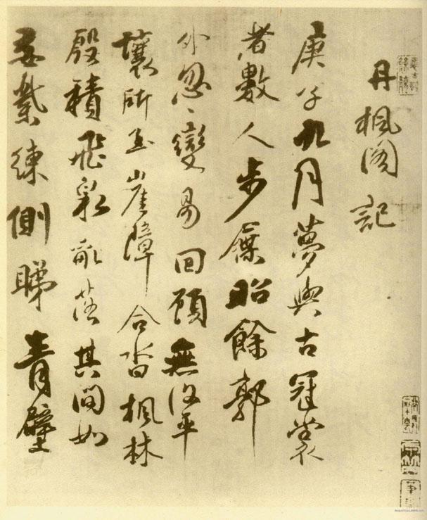 傅山 书法艺术(七) - 玉龙 - 天行健 君子以自強不息...