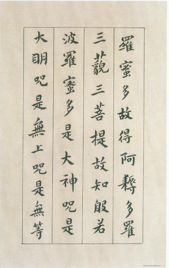 傅山 书法艺术(六) - 玉龙 - 天行健 君子以自強不息...