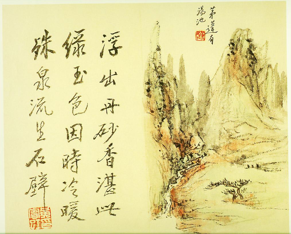 黄宾虹《黄山卧游》书画册页 - 云破月来花弄影 - 云破月来花弄影