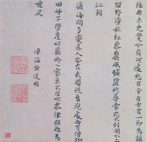 黄道周书法作品欣赏 - 老排长 - 老排长(6660409)