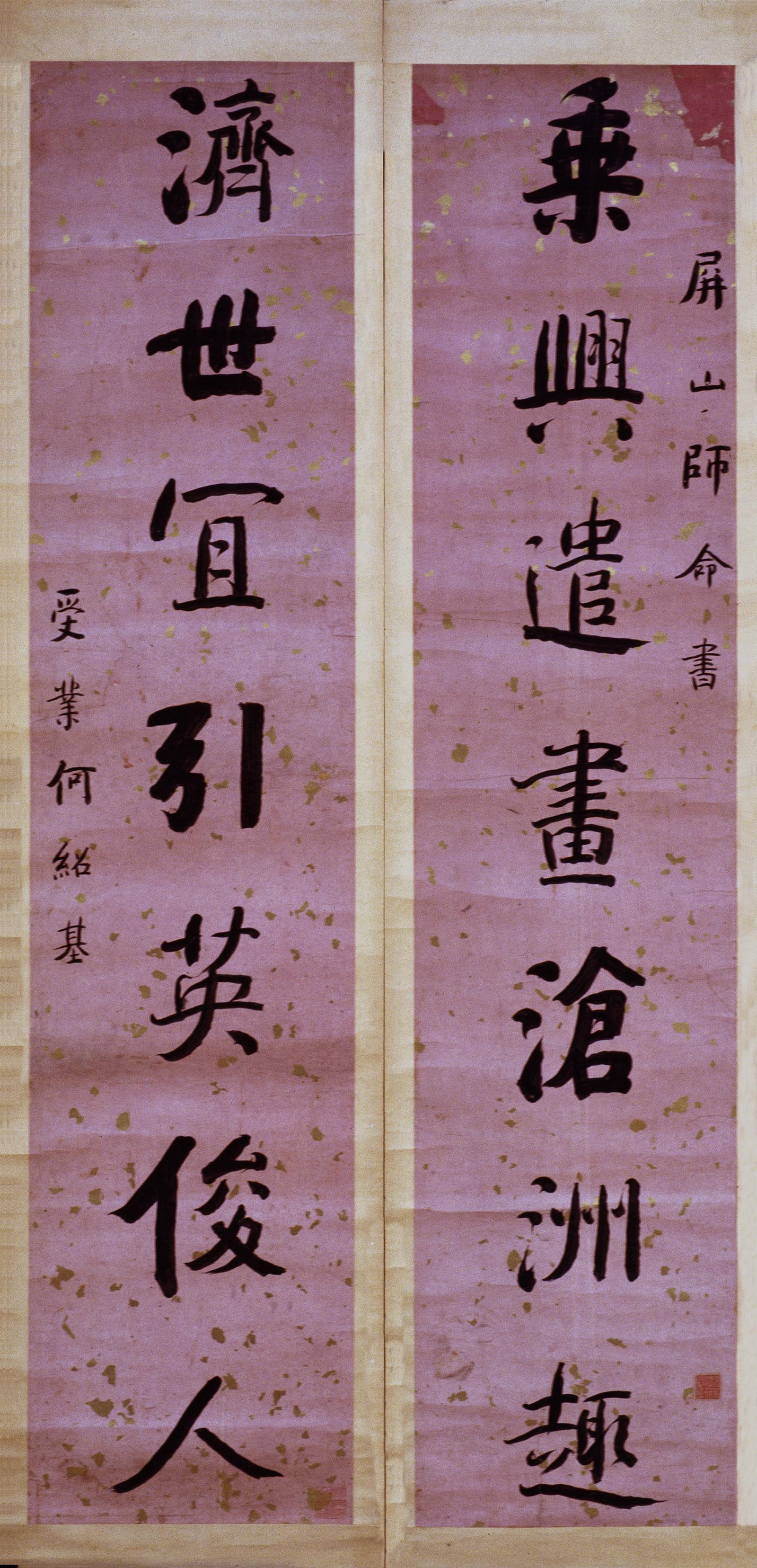 何绍基《乘兴济世七言联》 纸本楷书 湖南省博物馆藏