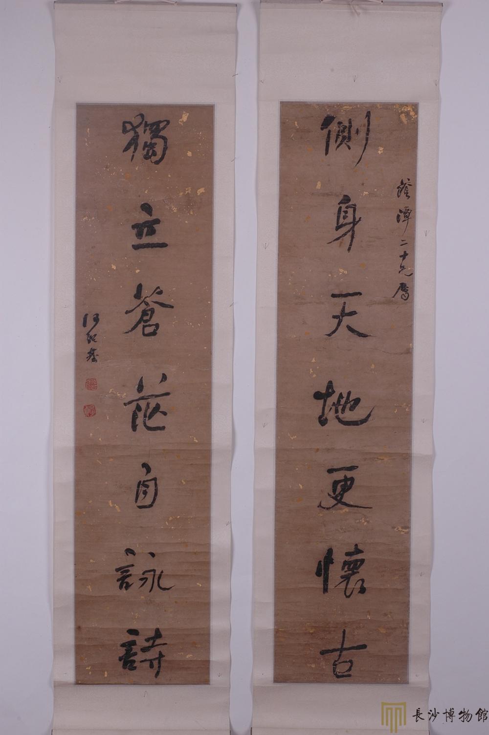 何绍基《行书侧身独立七言联》 长沙博物馆藏