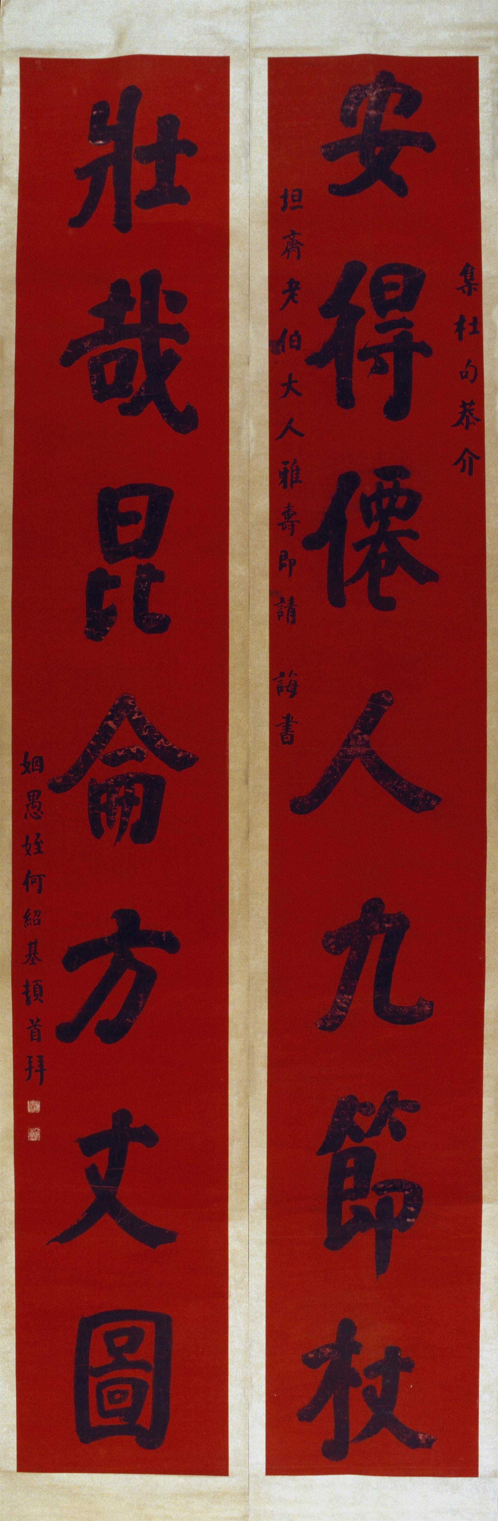 何绍基《楷书安得壮哉七言联》纸本楷书湖南省博物馆藏