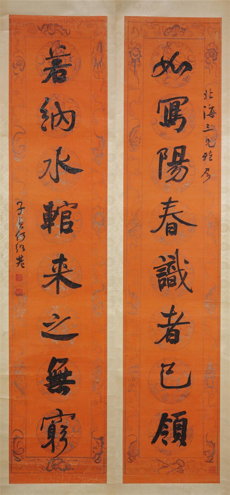 """何绍基《行书""""如写若纳""""八言联》湖南省博物馆藏"""