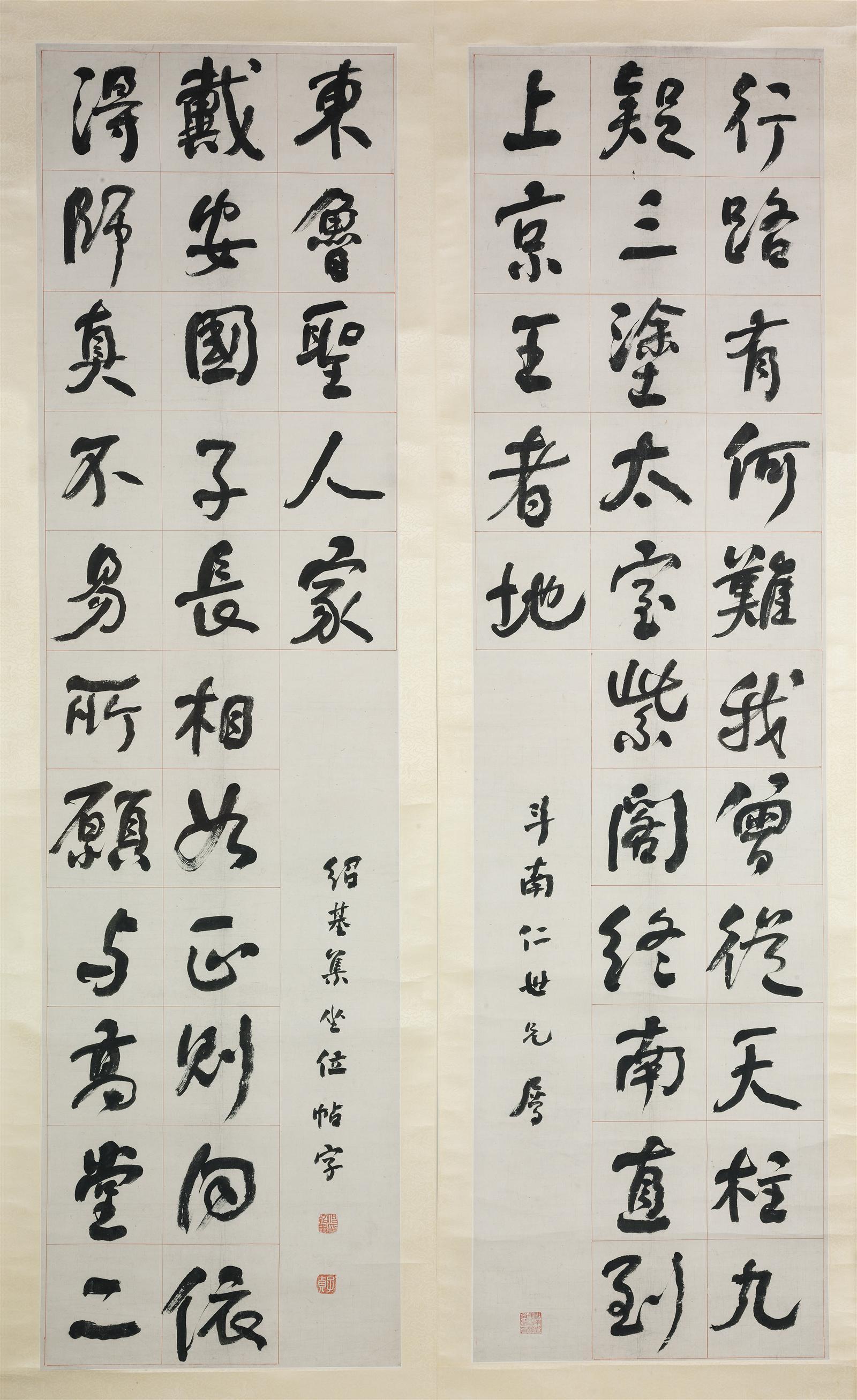 何绍基《行书集争座位帖字长联》 湖南省博物馆藏