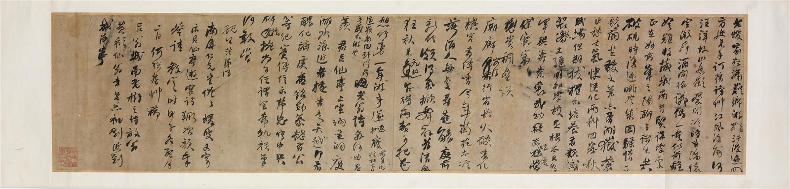 何绍基《诗稿横披》纸本行书 湖南省博物馆藏