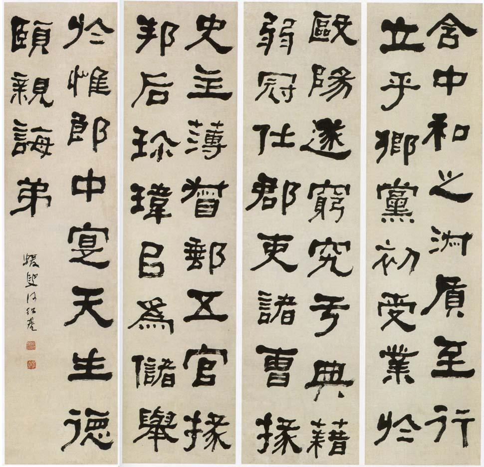 何绍基《临郑固碑四条屏》纸本隶书 浙江省博物馆藏
