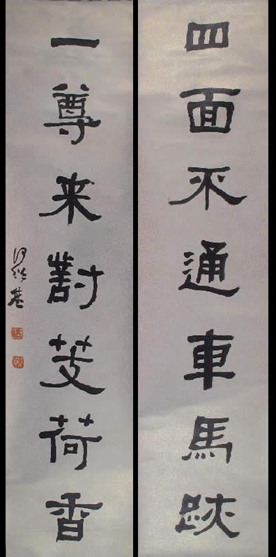 """何绍基《隶书""""四面一尊""""七言联》纸本 浙江省博物馆藏"""