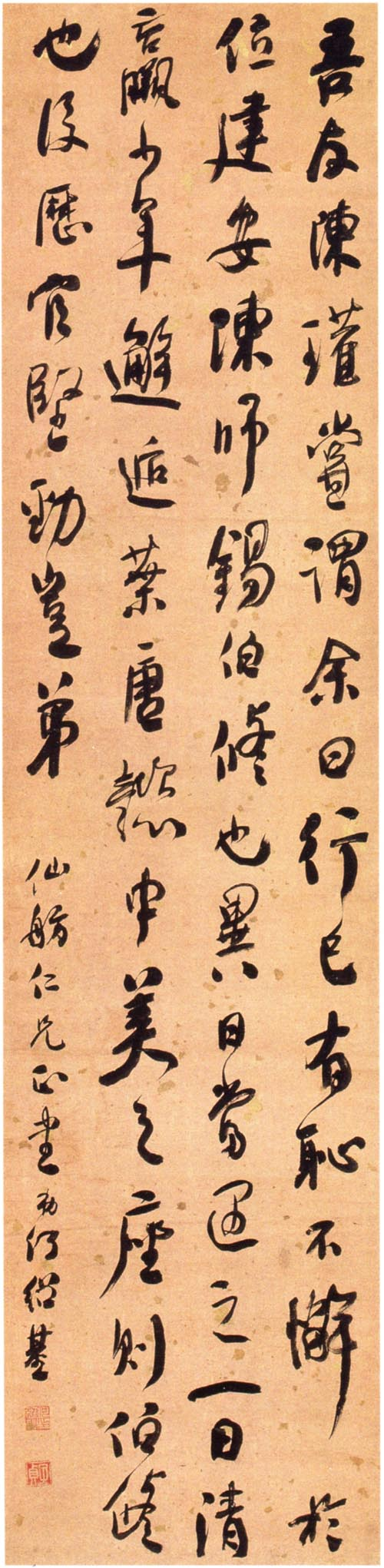 何绍基《行书录李之仪跋语轴》常州博物馆藏