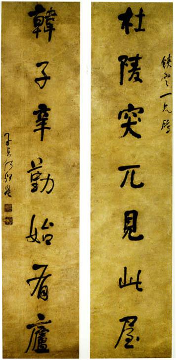 何绍基 书法艺术 (一)何绍基(1799-1873) - 玉龙 - 龙行天下