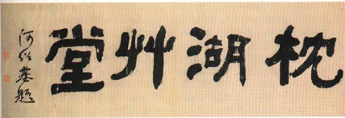 何绍基《横幅》《龙门对》 - 老排长 - 老排长(6660409)