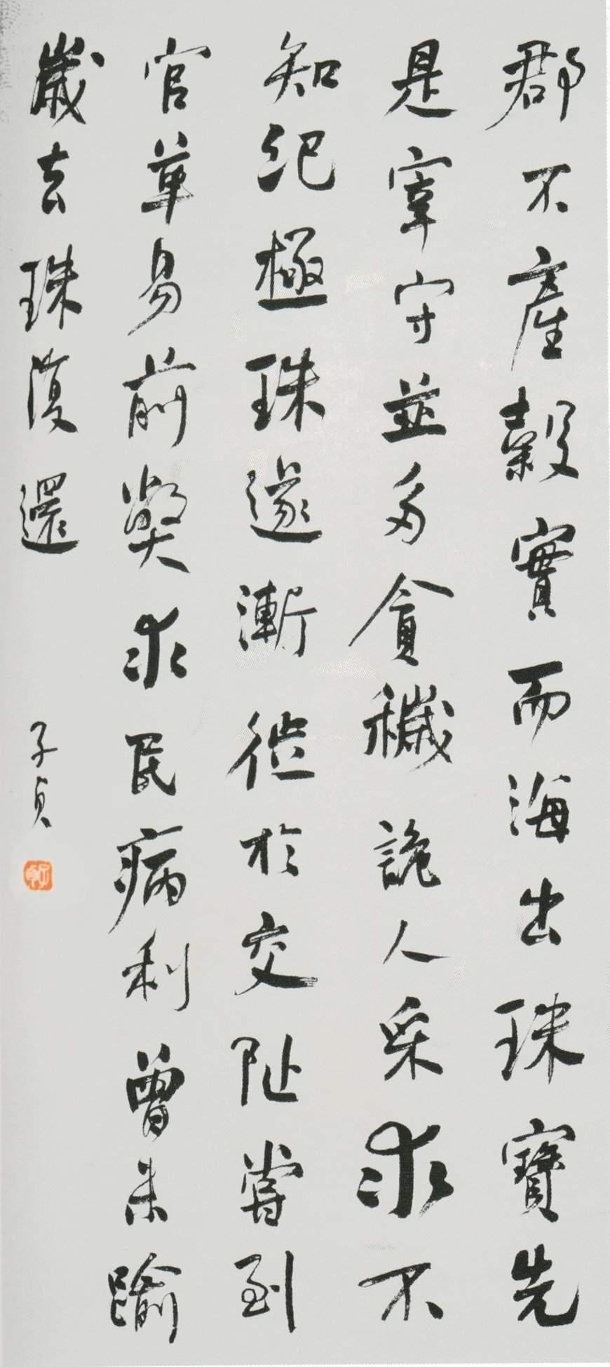 何绍基《立轴》 - 老排长 - 老排长(6660409)