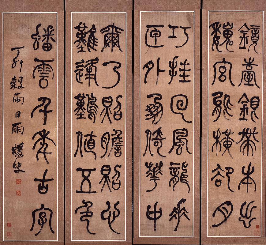 何绍基 书法艺术(二) - 玉龙 - 龙行天下