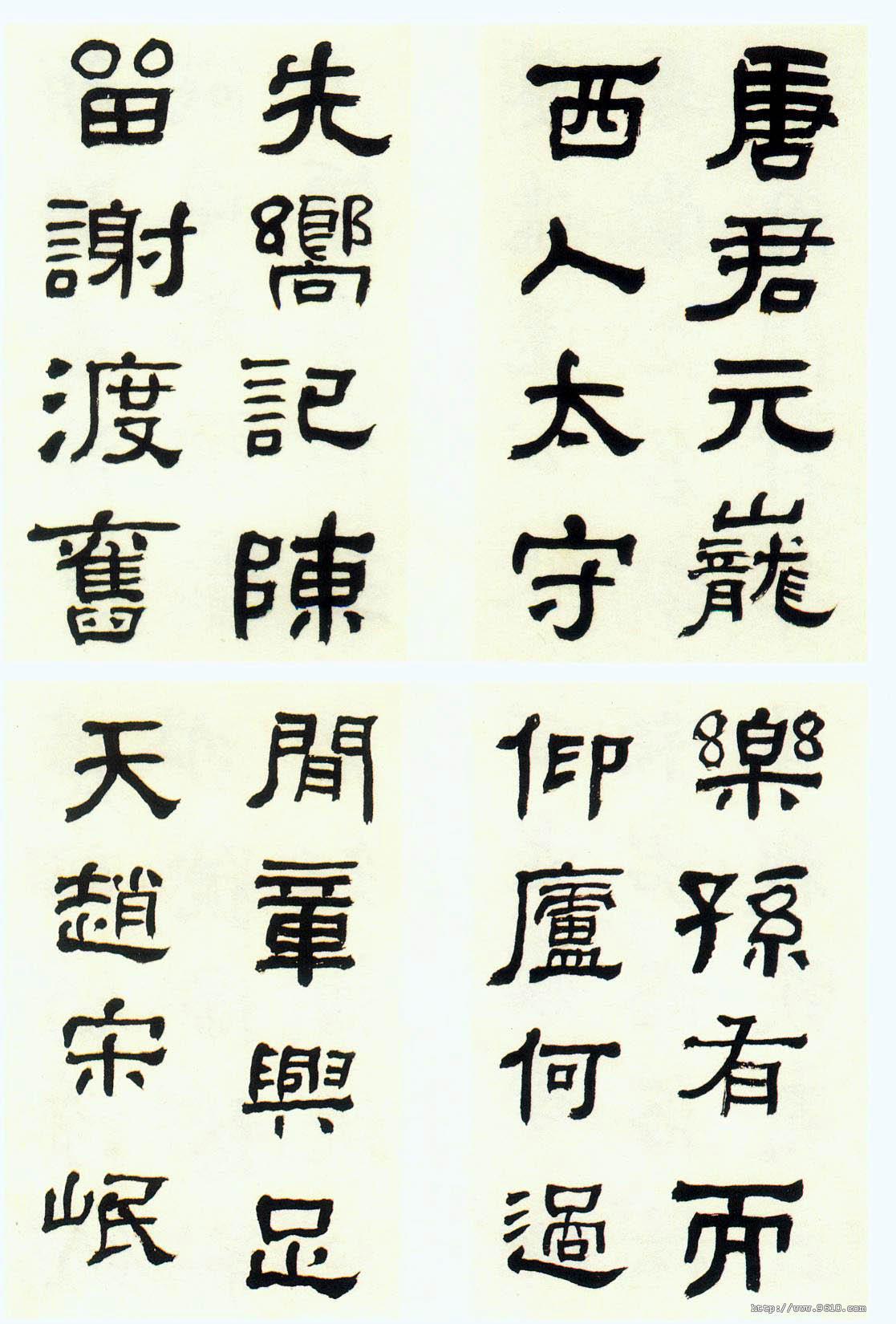 何绍基楷隶书《律诗册》 - 老排长 - 老排长(6660409)