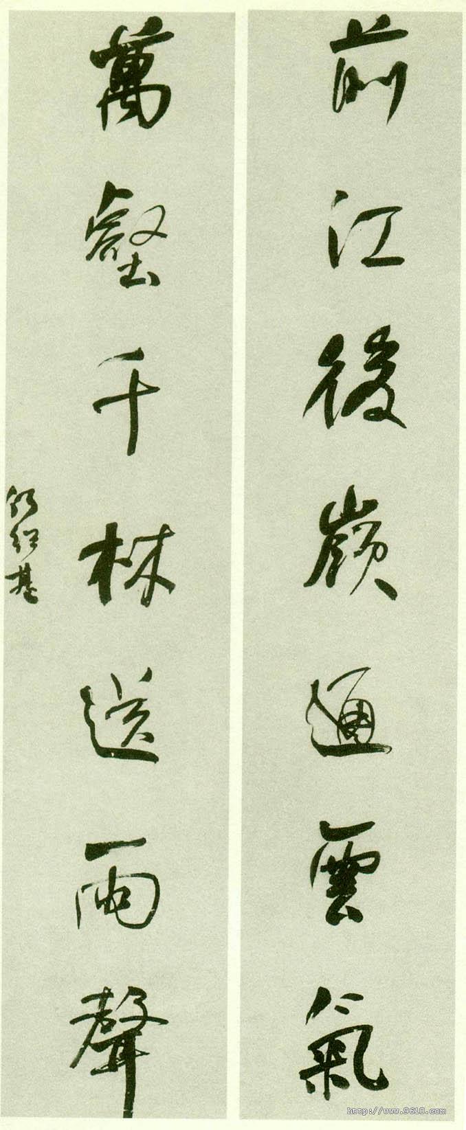何绍基《七言联》 - 老排长 - 老排长(6660409)