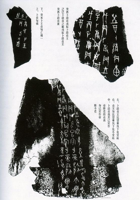甲骨拓片选 - 石为 - 石为天地---书法天地---培训天地