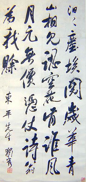 陈独秀(1868-1940)  ——民国国学大师的书法(二) - 种菜农 - 郑灿龙的网易博客