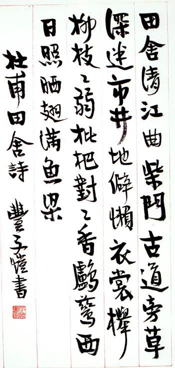 丰子恺(1898-1975) 的书法漫话艺术 - 种菜农 - 郑灿龙的网易博客