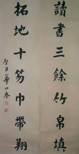 华世奎(1864-1942)  ——民国时大师的书法(四) - 种菜农 - 郑灿龙的网易博客