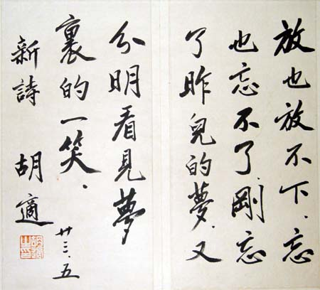 胡 适(1891-1962)  ——民国国学大师的书法(一) - 种菜农 - 郑灿龙的网易博客