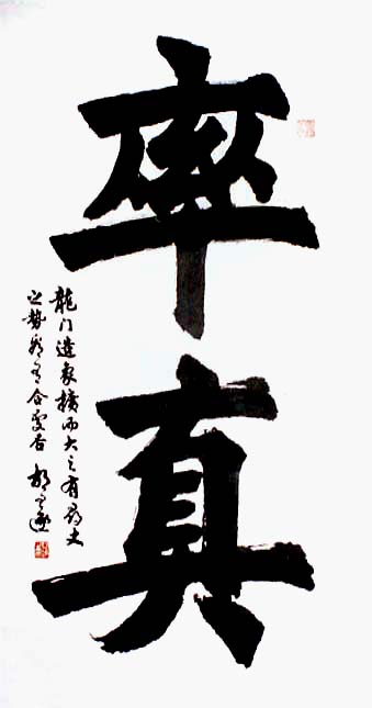 胡问遂书法作品欣赏 - 老排长 - 老排长(6660409)