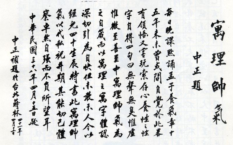 蒋介石 - 香儿 - xianger