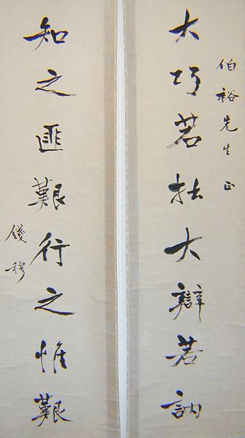国学大师钱穆(1895-1990)的书法 - 种菜农 - 郑灿龙的网易博客