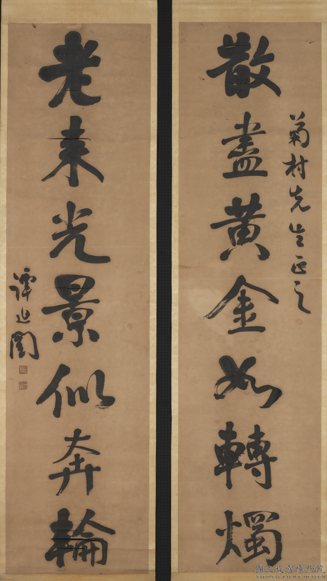 谭延闿《散尽老来七言联》台北故宫博物院藏