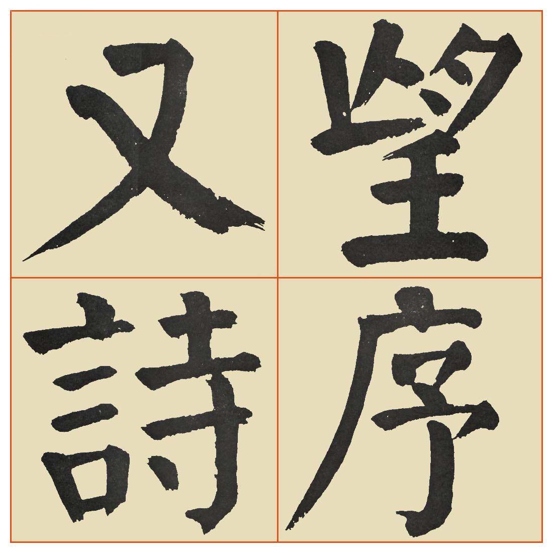 谭延闿临颜真卿《麻姑仙坛记》图片