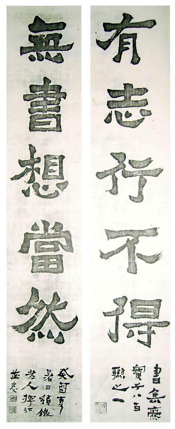 王世镗 (1868—1933)