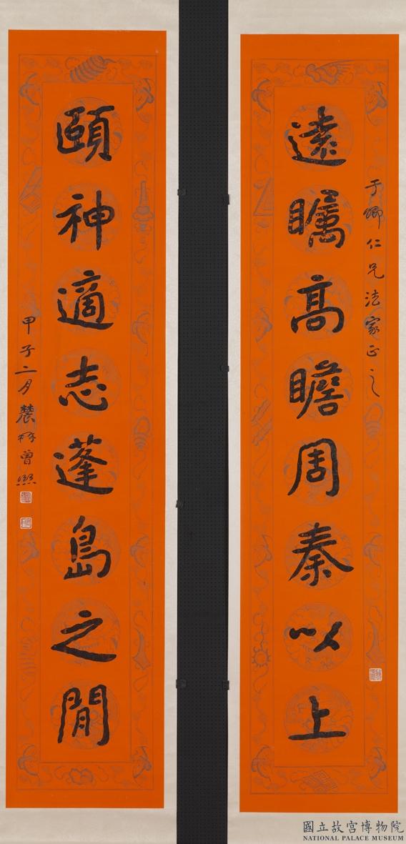 曾熙《楷书远瞩颐神八言联》 台北故宫博物院藏