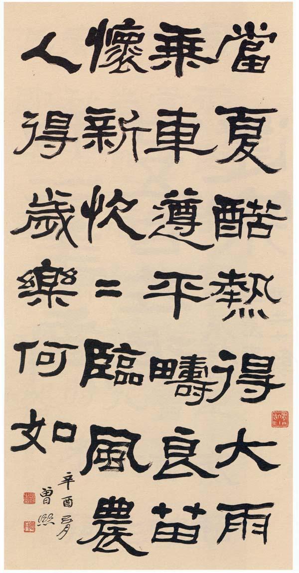 曾熙《隶书立轴》纸本隶书 134×67cm 1921年作