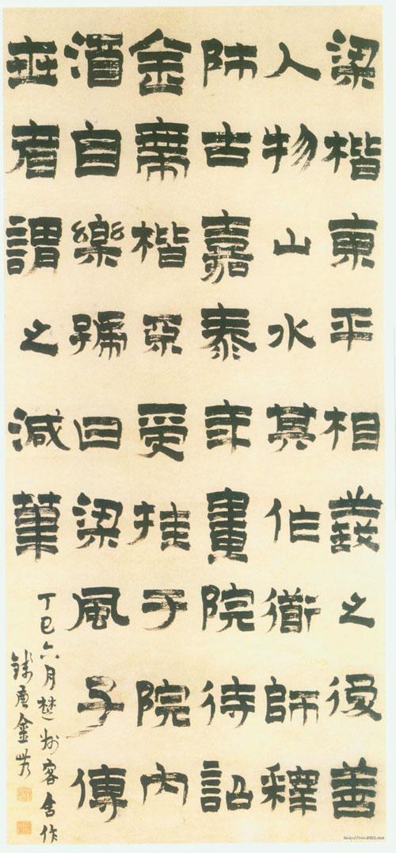 金农 书法艺术(一) - 玉龙 - 管起龙的网络世界