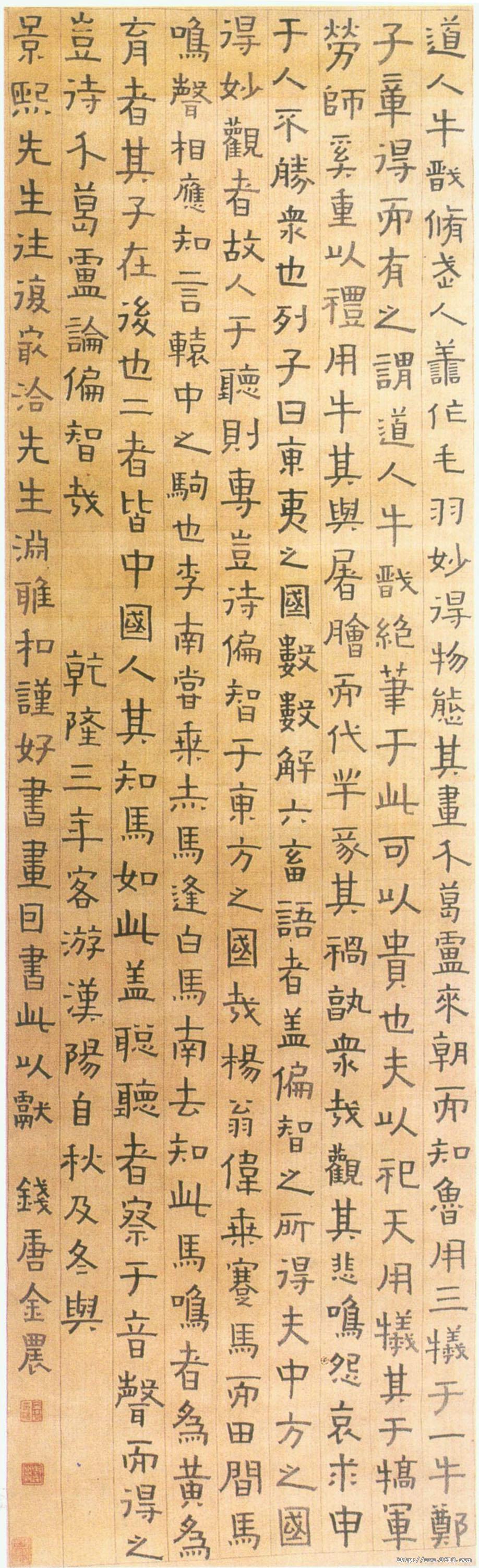 金 农《隶书》 - 老排长 - 老排长(6660409)