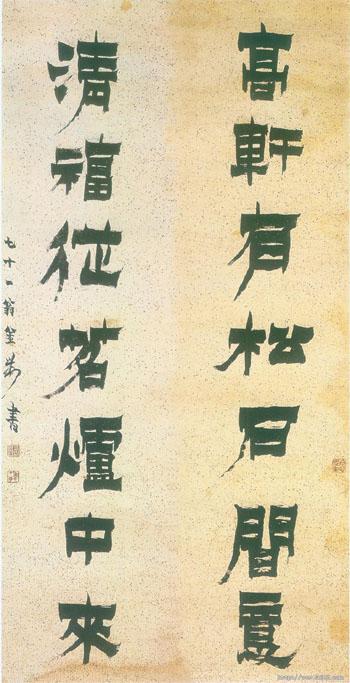 金农 书法艺术(二) - 玉龙 - 管起龙的网络世界