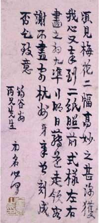 金农 书法艺术(三) - 玉龙 - 管起龙的网络世界