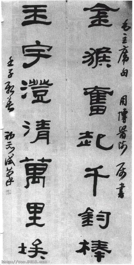 来楚生《隶书毛泽东联句》1972年书 张用博藏