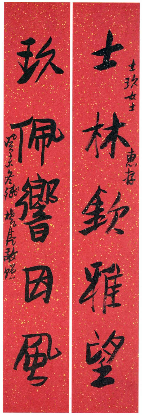 来楚生《士玖嵌名五言联》纸本行书 上海书画出版社藏