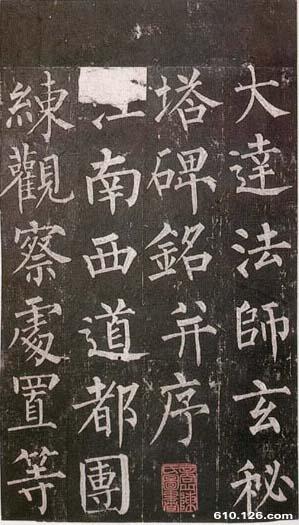 柳公权的书法 - zlawrance - 我的博客